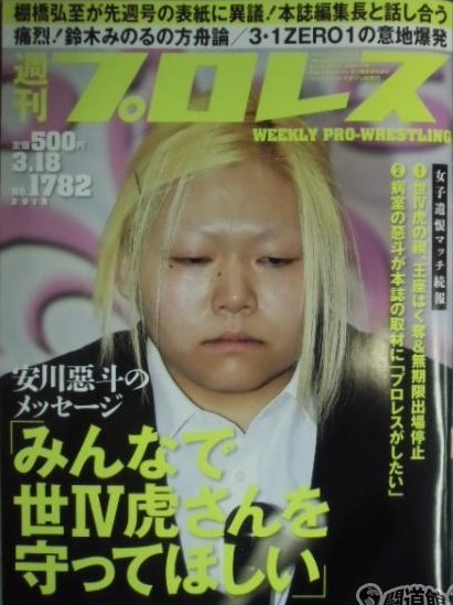 Weekly Pro Wrestling No. 1782