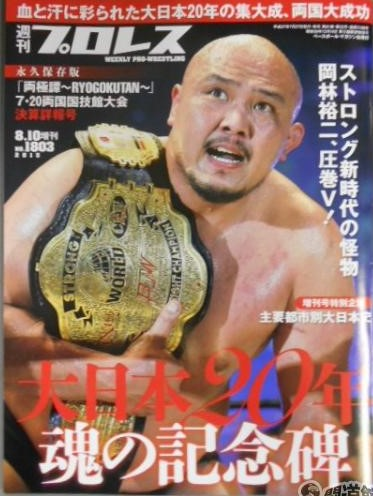 Weekly Pro Wrestling No. 1803