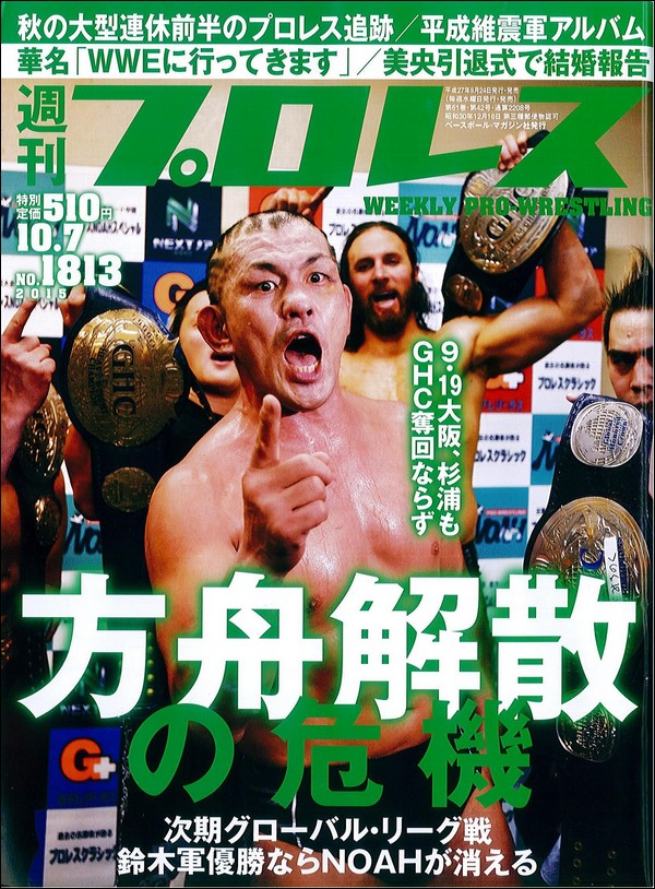 Weekly Pro Wrestling No. 1813