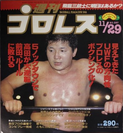 Weekly Pro Wrestling No. 287