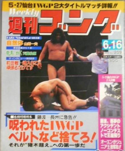 Weekly Gong No. 209