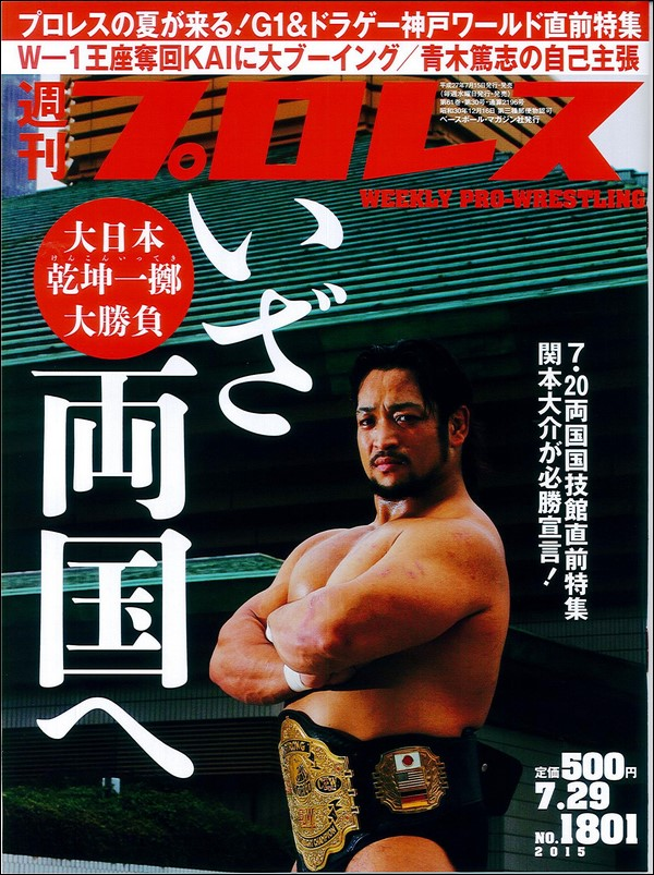 Weekly Pro Wrestling No. 1801