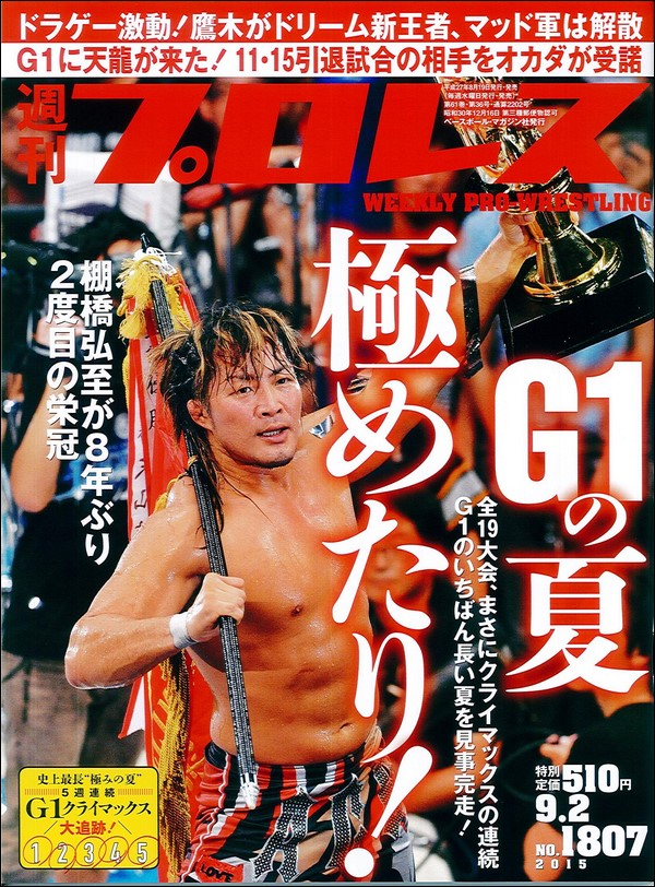Weekly Pro Wrestling No. 1807