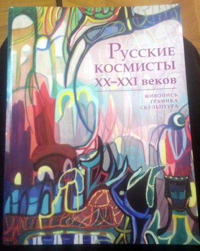 Russian cosmism