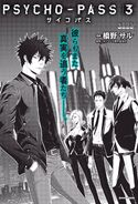 PP3 Manga chapter 5