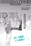 PP3 Manga chapter 6