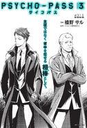 PP3 Manga chapter 11