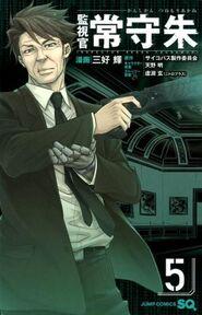 Volume 5 - ATK - Cover