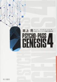 Genesis4.jpg