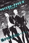 PP3 Manga chapter 4