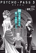 PP3 Manga chapter 8