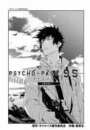 Case3 Manga Chapter6.jpg