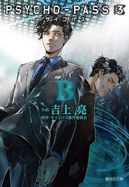 Psycho Pass 3 Novel - B