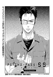 Case2 Manga Chapter5