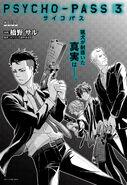 PP3 Manga chapter 19