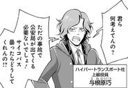 Yonehara (PP3 Manga)