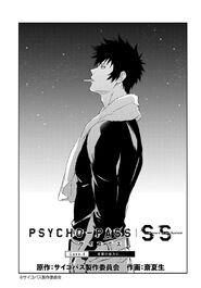 Case3 Manga Chapter4