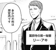 Lee (PP3 Manga)