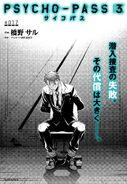 PP3 Manga chapter 17