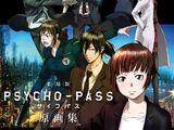 Psycho-Pass Movie Art Book