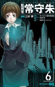 Volume 6 - ATK - Cover