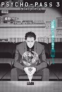 PP3 Manga chapter 3