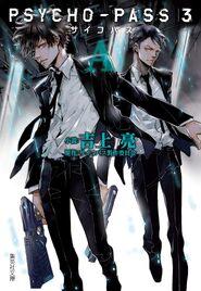 Psycho Pass 3 Novel - A