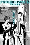 PP3 Manga chapter 16