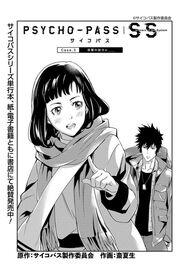Case3 Manga Chapter2