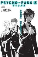 PP3 Manga chapter 15