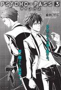 PP3 Manga chapter 2