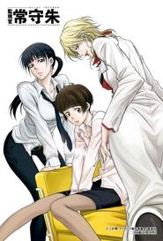 Volume 3 - ATK - Akane, Shion, Yayoi