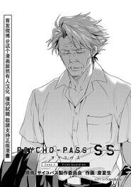 Case2 Manga Chapter3