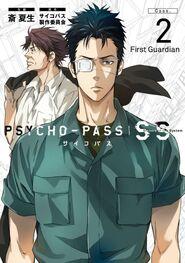 SS 02 Manga