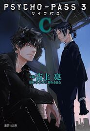 Psycho Pass 3 Novel - C