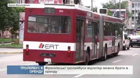 Франківські тролейбуси відтепер можна брати в оренду