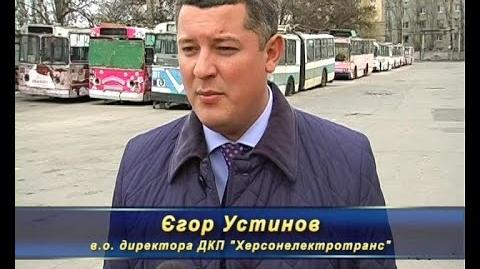 Херсонські тролейбуси старі списати, нові купити!