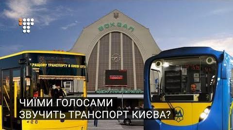 Чиїми голосами звучить транспорт Києва?