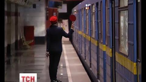 П'ятдесят п'ять років тому пішли перші поїзди київського метрополітену
