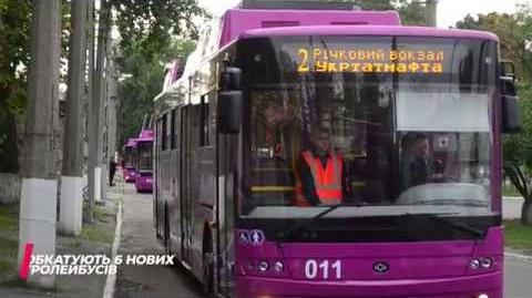 До Кременчука прибули нові гранатові тролейбуси
