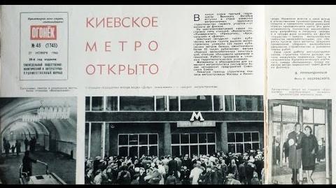 Киевское метро 1959-1960 годы.
