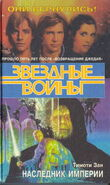 Heir to the Empire Rus (1996)