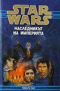 Heir to the empire Bulgarian