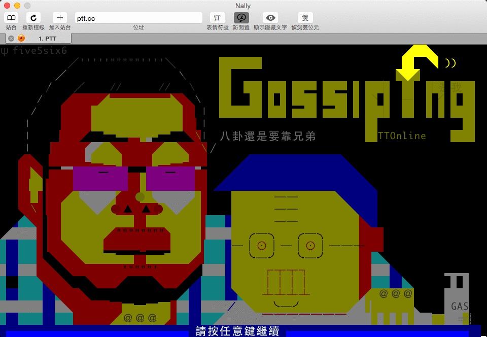 Gossiping板 (八卦板)