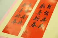 12.30 總統府春聯及紅包發佈記者會,展示「自自冉冉 歡喜新春」的春聯式樣 (31939659486)