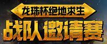 Longzhu PUBG Invitational.jpg
