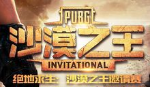 Zhanqi TV King of Miramar Invitational.jpg