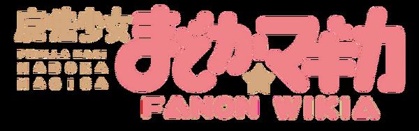 PUELLA-magi-fanon-wikia-logo.png