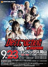 Destruction in Okayama.jpg