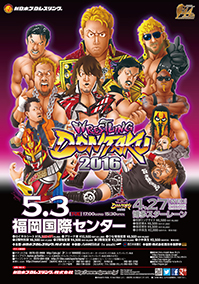 Wrestling Dontaku 2016